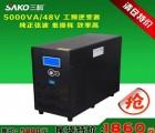 SAKO三科SKN-ME5000VA48V 纯正弦波逆变器
