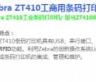斑马Zebra ZT410条码标签纸打印机河南郑州处报价