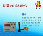 炉前铁水碳硅分析仪,南京炉前铁水碳硅分析仪价格