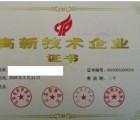 无锡高新技术企业申请|佳信知识产权|优质高效的专业服务