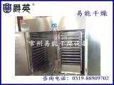玫瑰花茶专用热风循环烘箱|热风循环烘箱销售|易能干燥供
