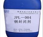 紫铜防变色长效防氧化封闭剂