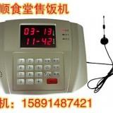 延安售饭机西安餐饮机渭南刷卡机商洛消费机安康无线售饭机