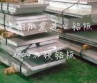 MIC-6西南铝材 高强度抗腐蚀mic铝板 航空模具专用铝材