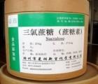 三氯蔗糖 食品级甜味剂 青岛日�N昌现货供应