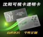 专业印刷会员卡 IC会员卡 会员管理软件 刷卡器