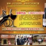 广州那岸红酒批发加盟 进口食品加盟给您带来高利润