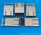 翻盖 翻盖 折叠 OTG插头3.0板端、焊板 OTG公头3.
