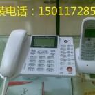 广州无线固话