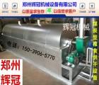 河南农业机械 优质水稻加工设备 不锈钢滚筒式粮食烘干机