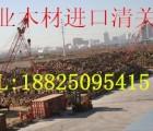 铁线子(原木)进口报关代理有限公司(木材进口报关)