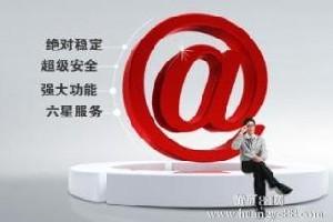 库尔勒企业邮箱办理、企业邮箱申请咨询:4006000163