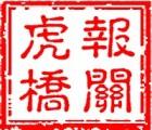 国外进口设备仪器在苏州能不能报关清关丨操作流程