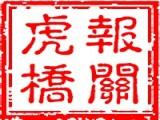 德国化学实验仪器进口清关手续办理丨上海代理报关