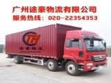 广州广州到防城港专线,广州到防城港物流公司,广州到防城港货运车队