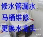南昌水管维修卫浴维修水龙头维修增压泵维修1597066617