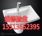 太原城坊东街安装卫浴洁具维修水管水龙头维修房屋漏水