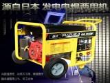 本田汽油发电电焊机  250A发电电焊机 稀土永磁型