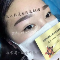 东莞中山做韩式半永久定妆眉毛眼线漂唇什么价格?贵吗?
