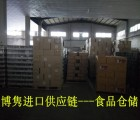 上海红酒食品饮料进口报关代理有限公司