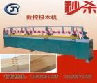 厂家销售木工机械对接机 全自动接木机 接长机