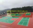 供应厂家直销绿色环保全塑型塑胶跑道材料 深圳篮球场