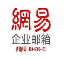 青海网易企业邮箱申请18699133163