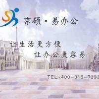 京硕易办公办公服务办公设备
