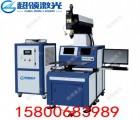 400W激光焊接机/不锈钢激光焊接机/眼镜焊接机/电池焊接机