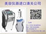 广州美容仪器进口清关公司