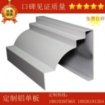 上海2.0mm铝单板铝单板价格铝单板外墙全国供货