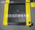 防静电防疲劳地垫能做到既防静电又抗疲劳的效果吗&勤加缘