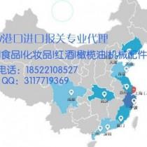 天津北京机械配件进口代理流程办事处