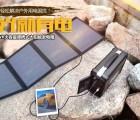 太阳能折叠充电包价格|太阳能折叠充电包批发采购|太阳库