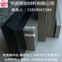 德国本色防静电、加纤聚醚醚酮棒、耐高温黑色PEEK板、进口p