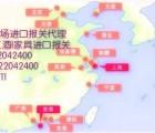北京进口西班牙食品专业备案报关