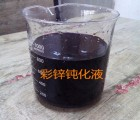 厂家直销 三价铬彩锌环保钝化液 高盐雾钝化液 现货供应