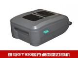 深圳ZEBRA 220XIIIIPLUS工业型条码打印机 WWW.4GTM.COM