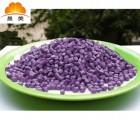 功能薄膜色母料,FDA紫色母粒,能将着色效果与产品性能完美