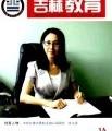 教育类省级正规期刊吉林教育杂志社征稿信息投稿邮箱版