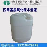 专业生产 电子级 107胶催化剂 显影剂 25%四甲基氢氧化