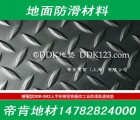 【4s修理车间防滑胶皮垫】耐磨防滑抗压胶皮垫/弹性阻燃防滑垫