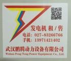 武汉$地区1武汉市$静音发电机出租,武汉$功率$移动发电机车租赁