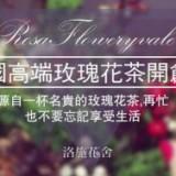 洛施玫瑰花茶具有镇静、安抚、抗忧郁的功效