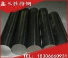 鑫三胜特钢厂家直销供应模具钢nak80圆钢价格全国包邮