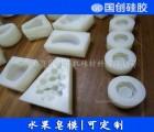 泰国水果手工皂专用模具硅胶