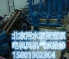 北京朝阳空调泵污水泵管道泵维修变频器电机风机气泵维修保养