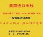 美国空运食品进口中国 上海报关报检好操作吗 需要提供什么资料