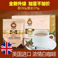 三合一速溶白咖啡三合一白咖啡