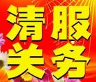 美国化工产品进口清关到香港-深圳的关税以及运输费用需要多少?